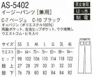 AS-5402--01