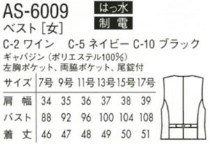 AS-6009--01