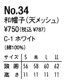 NO-34--01